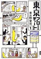 東京フローチャート 1集 (IKKI COMICS)の詳細を見る