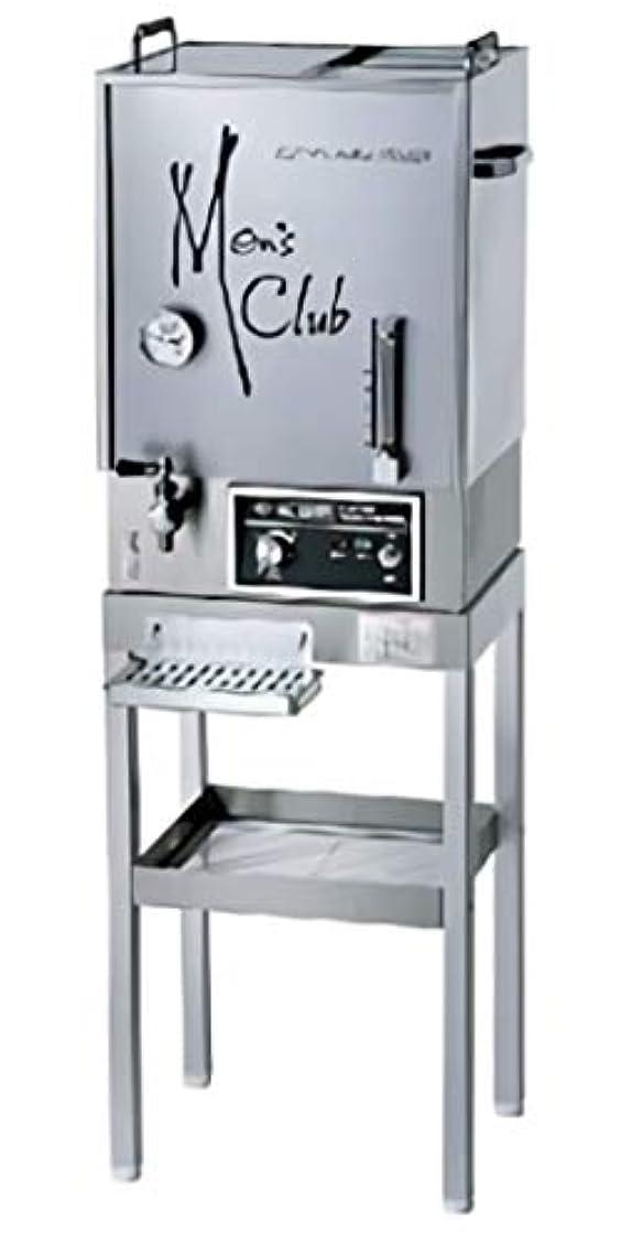 側溝協力アダルトタオル蒸し器 タオルウォーマー 理容 美容 シェービングサロン 国産 日本製 メンズクラブ1500E(早沸きタイプ) 送料無料