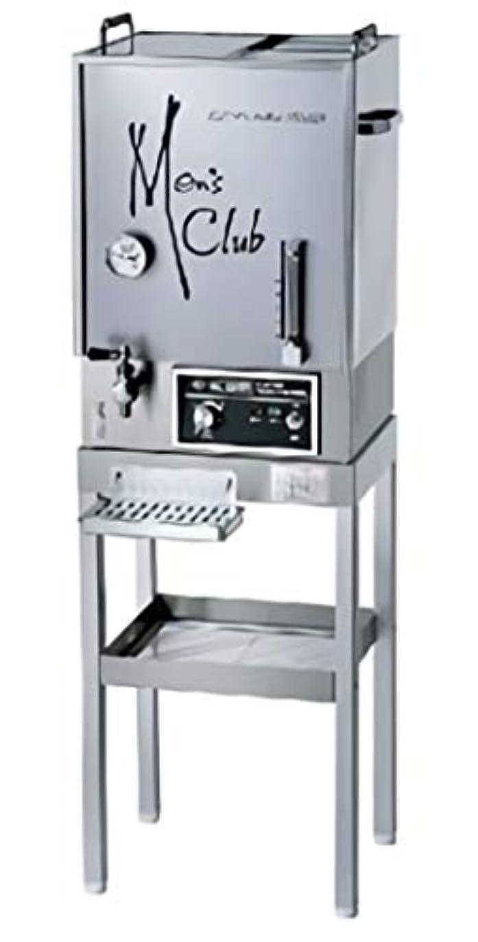 なだめる訴える役に立たないタオル蒸し器 タオルウォーマー 理容 美容 シェービングサロン 国産 日本製 メンズクラブ1500E(早沸きタイプ) 送料無料
