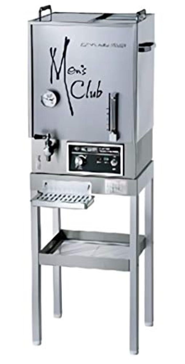 わずかなワンダーリスクタオル蒸し器 タオルウォーマー 理容 美容 シェービングサロン 国産 日本製 メンズクラブ1500E(早沸きタイプ) 送料無料