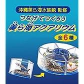 つなげてつくろう 美ら海アクアリウム・沖縄美ら海水族館 (全6種フルコンプセット)