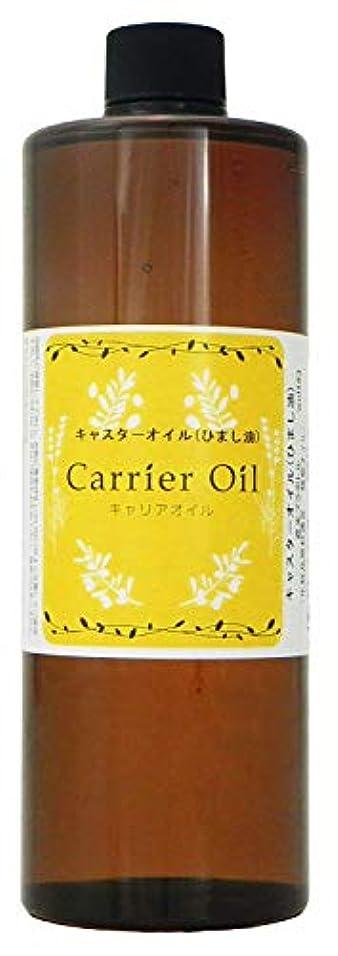キャスターオイル (ひまし油) 500ml 遮光プラボトル入りマッサージオイル ボディオイル 無添加 キャリアオイル 手作り化粧品材料