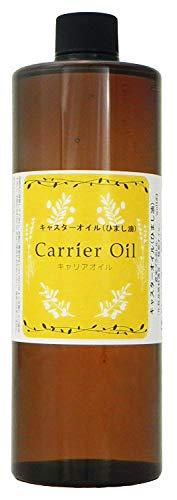 キャスターオイル (ひまし油) キャリアオイル 化粧品材料 500ml 遮光プラボトル入り