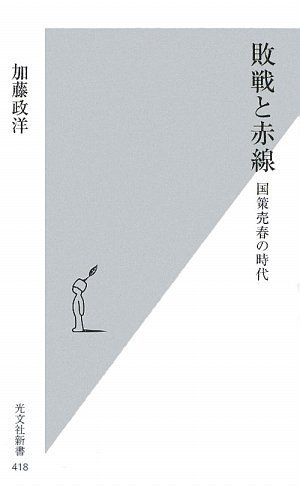 敗戦と赤線 (光文社新書)の詳細を見る