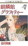 麒麟館グラフィティー (7) (フラワーコミックス)