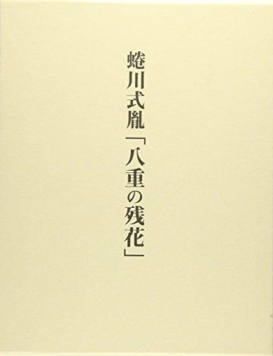 蜷川式胤「八重の残花」