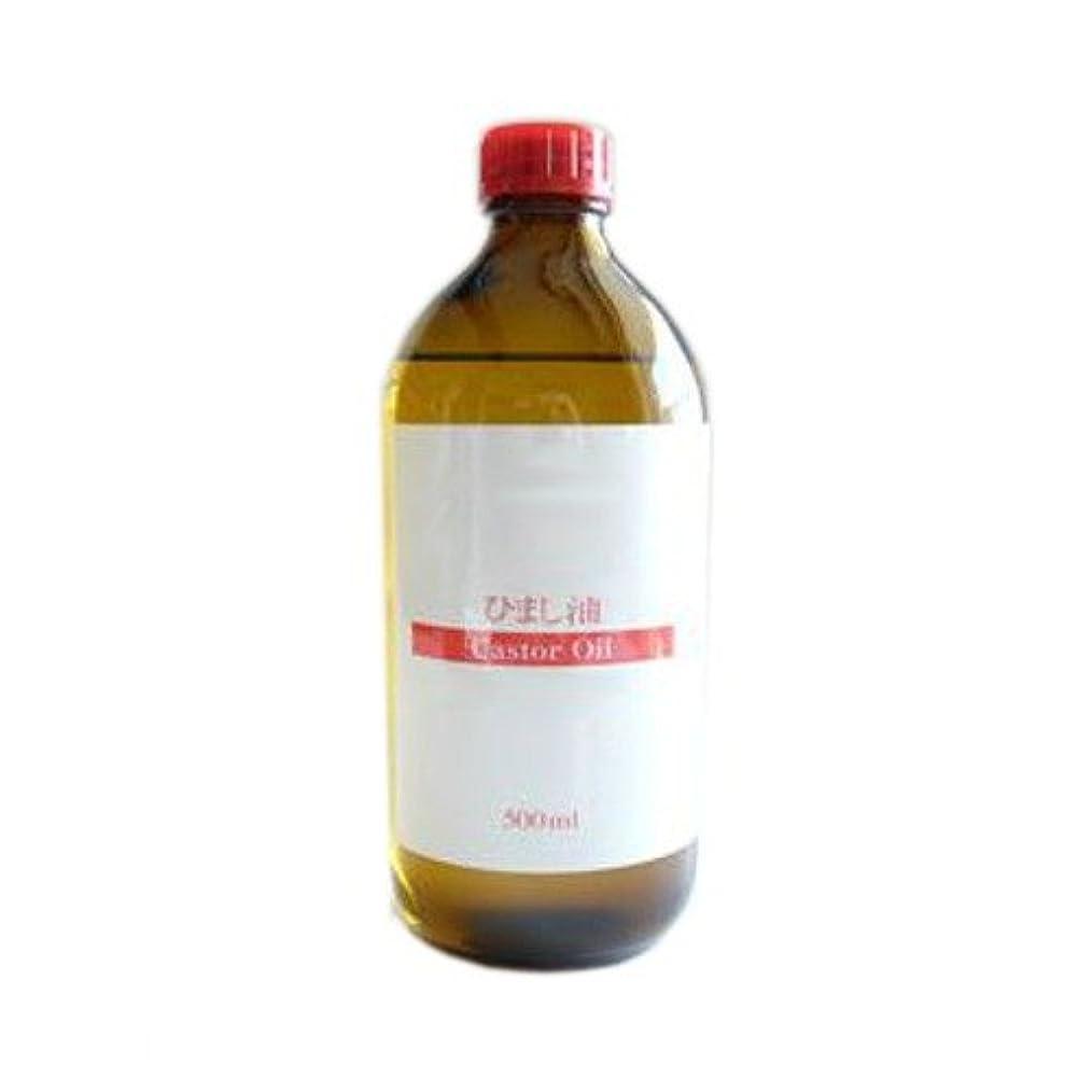 繁雑廃棄するナチュラひまし油 (キャスターオイル) 500ml