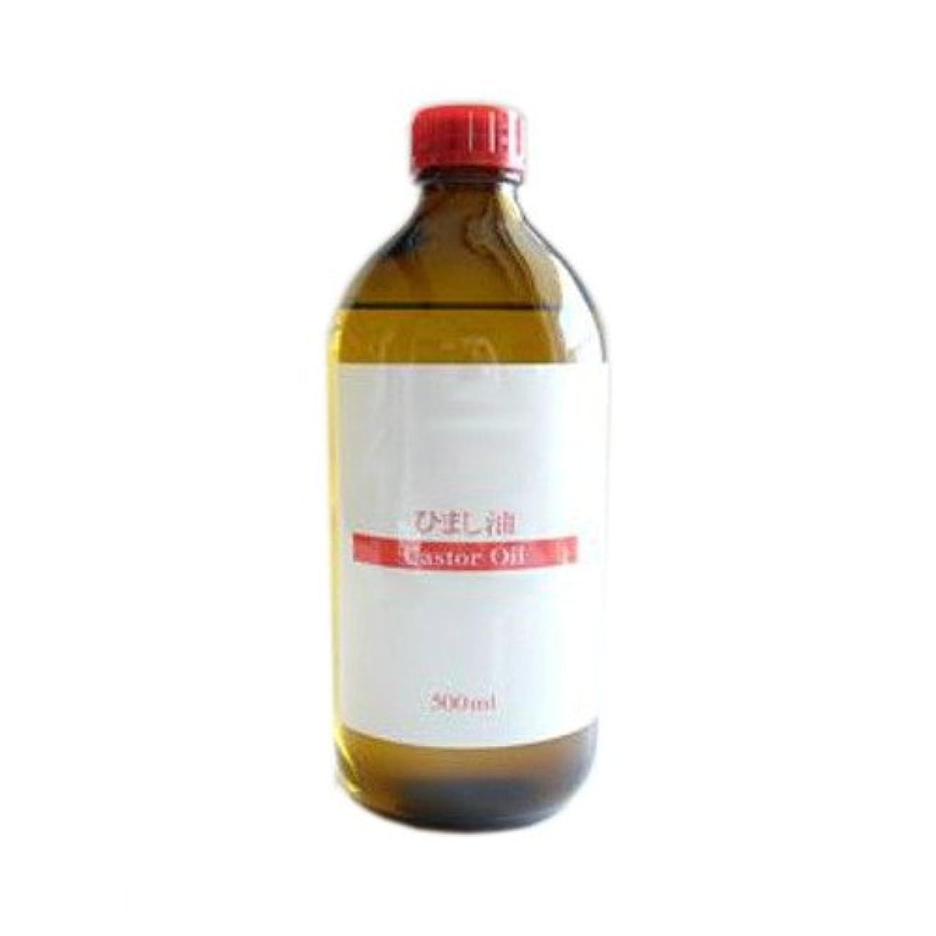 認識負学校の先生ひまし油 (キャスターオイル) 500ml