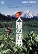 人間の証明 [DVD]