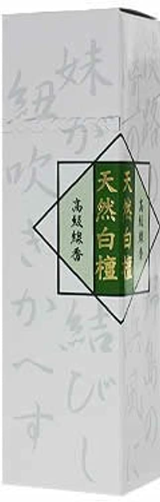 協会フラグラント練習した高級線香 天然白檀