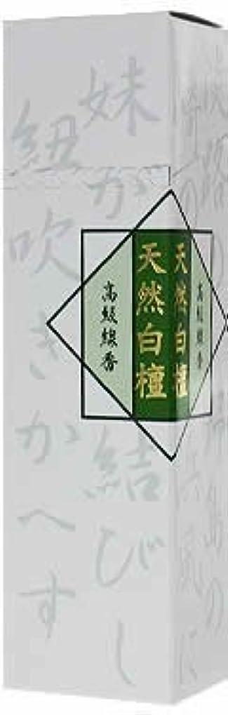 織る白菜海高級線香 天然白檀