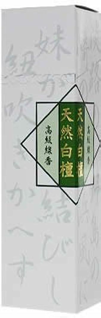 ジェーンオースティン黒トランスペアレント高級線香 天然白檀