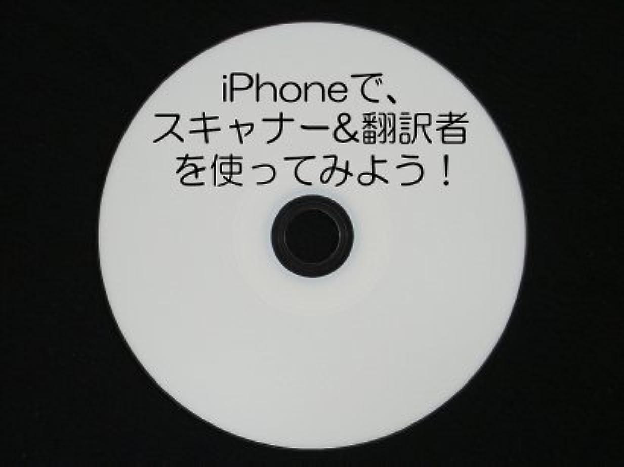 任意枠ショートカットiPhoneで、スキャナー&翻訳者を使ってみよう! (CD版)