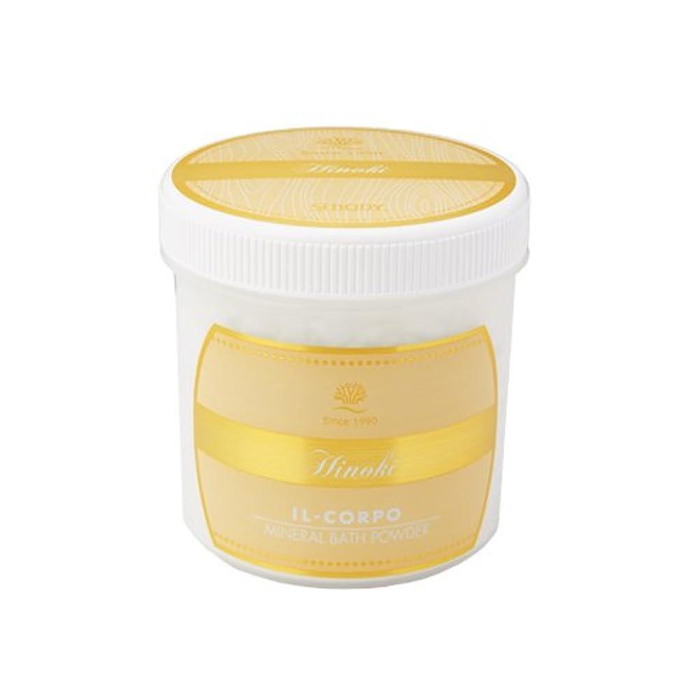 硫黄比類なき安価なイルコルポ ミネラルバスパウダー ヒノキ
