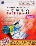 HD革命/BackUp Ver.8 Pro 1000本限定特別価格通常版