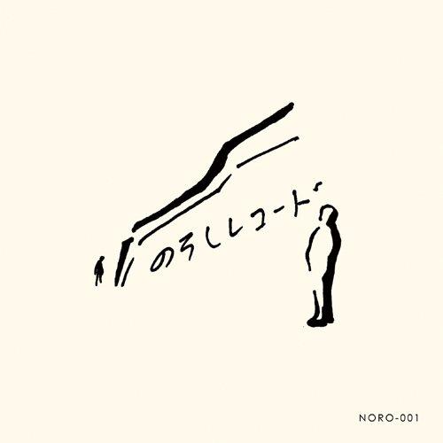 のろしレコード