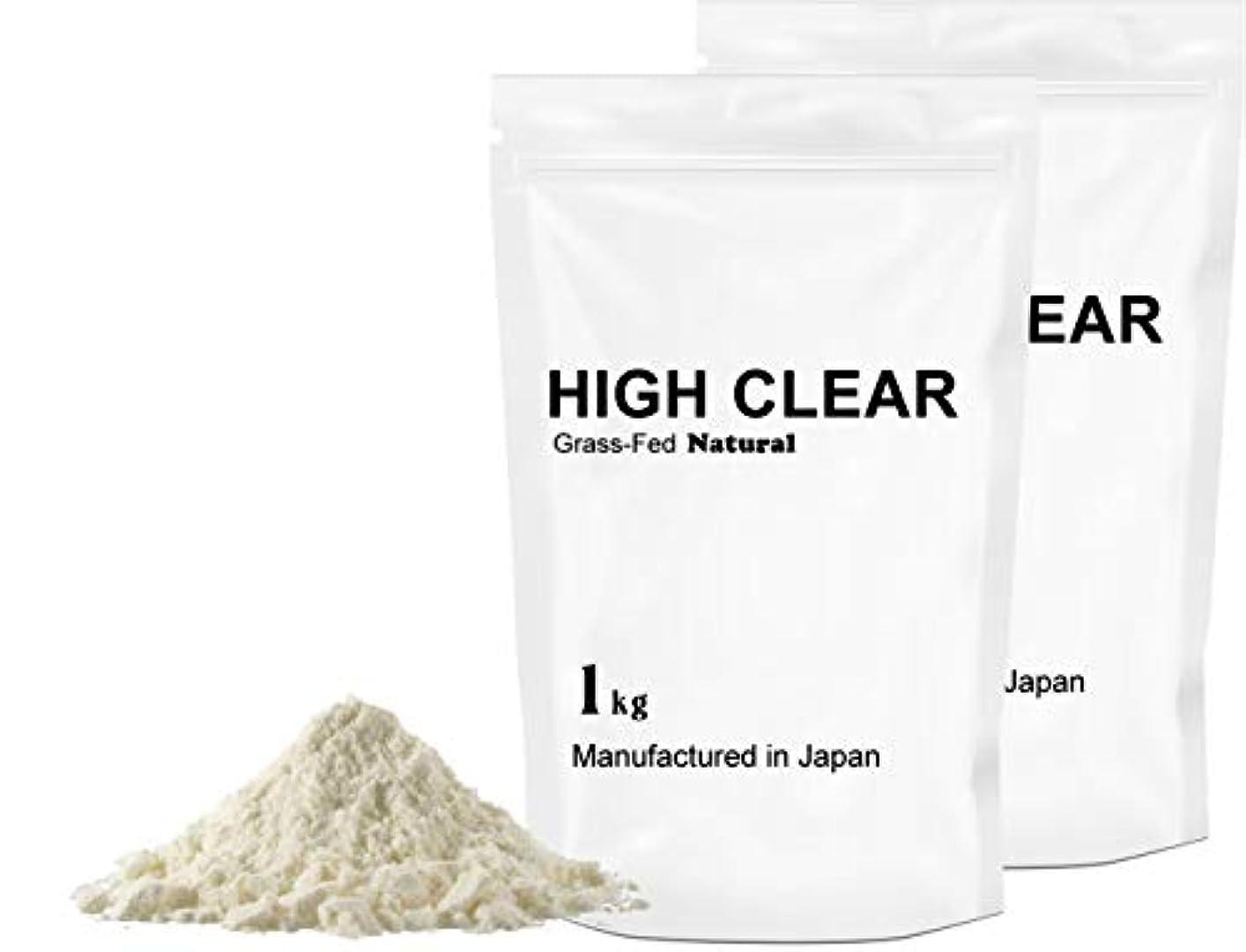 非難する保護ポータル【2kgお徳用】WPCグラスフェッド プレーン1kg×2個(約80食) HIGH CLEAR(ハイクリアー)