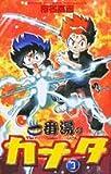 一番湯のカナタ 3 (少年サンデーコミックス)