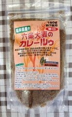 福井大麦倶楽部 大麦カレールウ(辛口) 5個セット