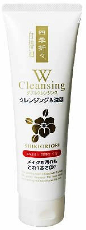 明快自分のためにのホスト四季折々 白椿油Wクレンジング洗顔フォーム 190G