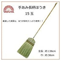 八ツ矢工業(YATSUYA) 手あみ長柄ほうき 15玉 19023