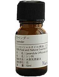 Natural蒼 ラベンダー/エッセンシャルオイル 精油天然100% (10ml)
