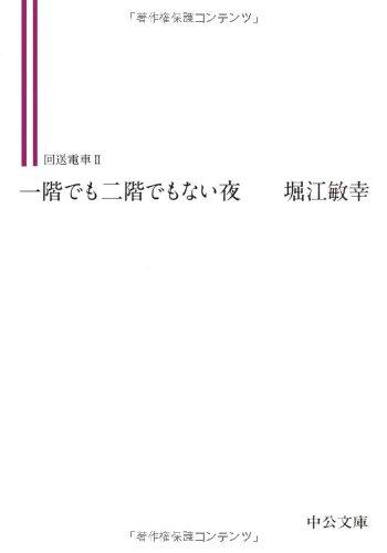 一階でも二階でもない夜 - 回送電車II (中公文庫)