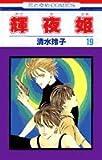 輝夜姫 (19) (花とゆめCOMICS)