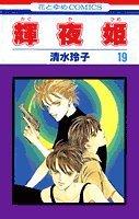 輝夜姫 (19) (花とゆめCOMICS)の詳細を見る