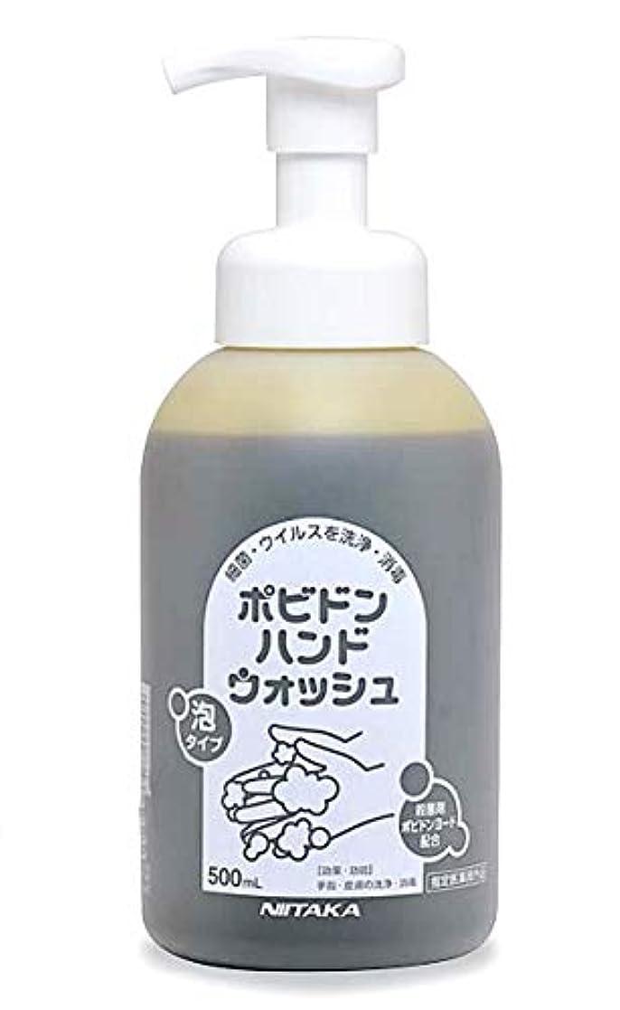 表向きスケジュールアシストポピドン ハンドウォッシュ 500mL ×1本 (ニイタカ) (手指洗浄?消毒用品)