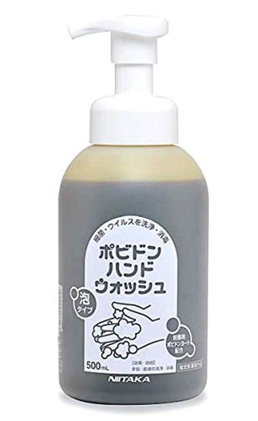 動志す止まるポピドン ハンドウォッシュ 500mL ×1本 (ニイタカ) (手指洗浄?消毒用品)