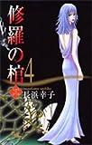 修羅の棺 4 (オフィスユーコミックス)