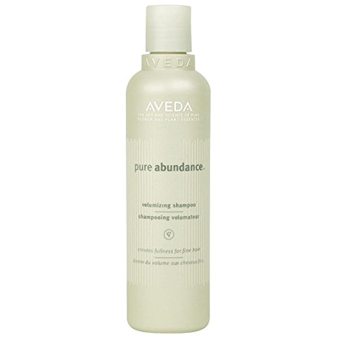 はっきりしない早く有効化[AVEDA] アヴェダピュア豊富ボリューム化シャンプー250ミリリットル - Aveda Pure Abundance Volumizing Shampoo 250ml [並行輸入品]