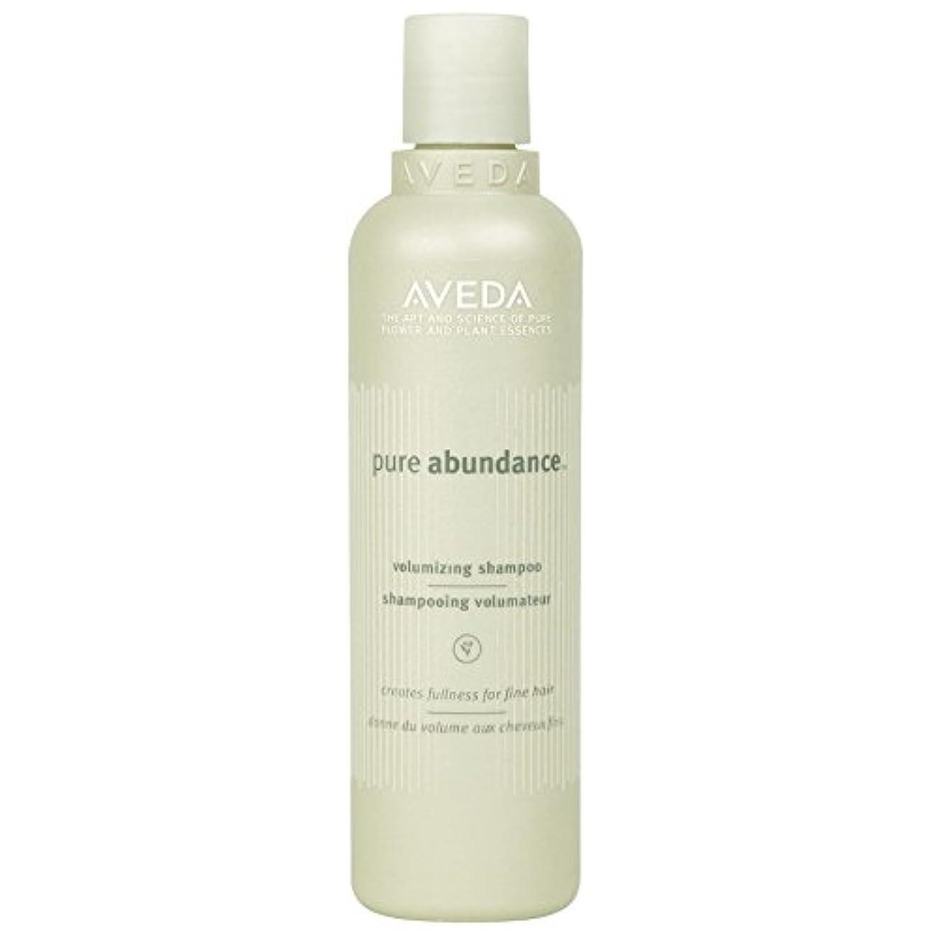 早める圧縮された流出[AVEDA] アヴェダピュア豊富ボリューム化シャンプー250ミリリットル - Aveda Pure Abundance Volumizing Shampoo 250ml [並行輸入品]