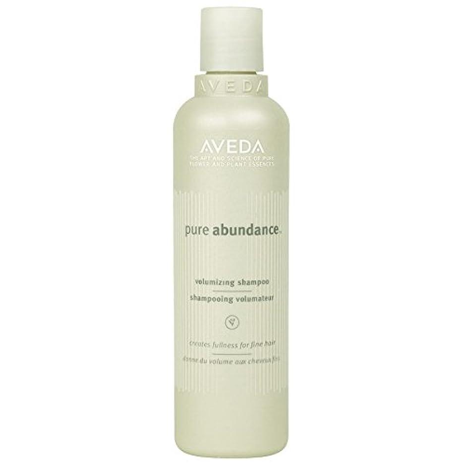 趣味ねばねば神聖[AVEDA] アヴェダピュア豊富ボリューム化シャンプー250ミリリットル - Aveda Pure Abundance Volumizing Shampoo 250ml [並行輸入品]