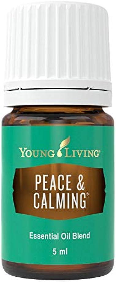 休日ささいな排除するヤングリビング Young Living ピース アンド カーミング エッセンシャルオイルブレンド 5ml