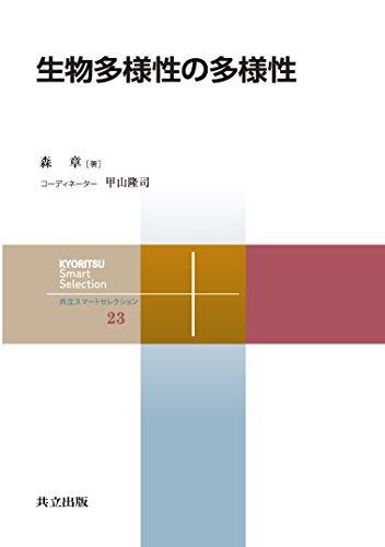 生物多様性の多様性 (共立スマートセレクション)