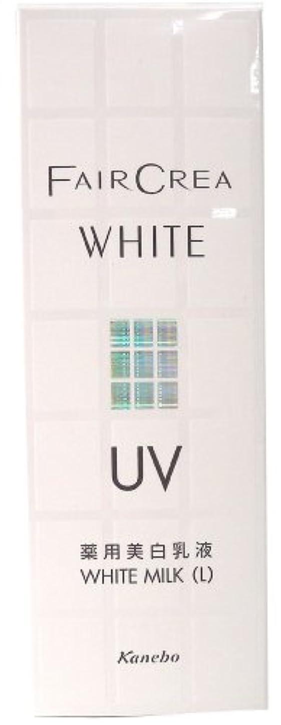 オゾンドナーアラームフェアクレア ホワイトミルク (L) 100ml <27123>