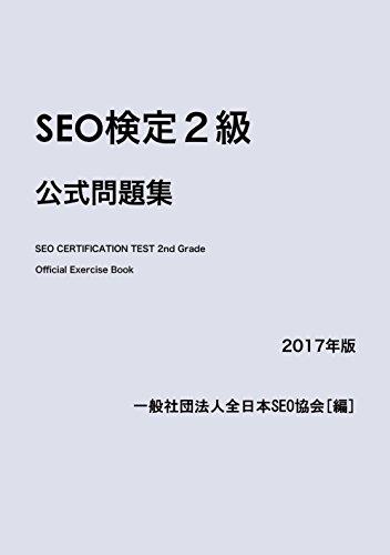 SEO検定2級公式問題集 SEO検定公式問題集