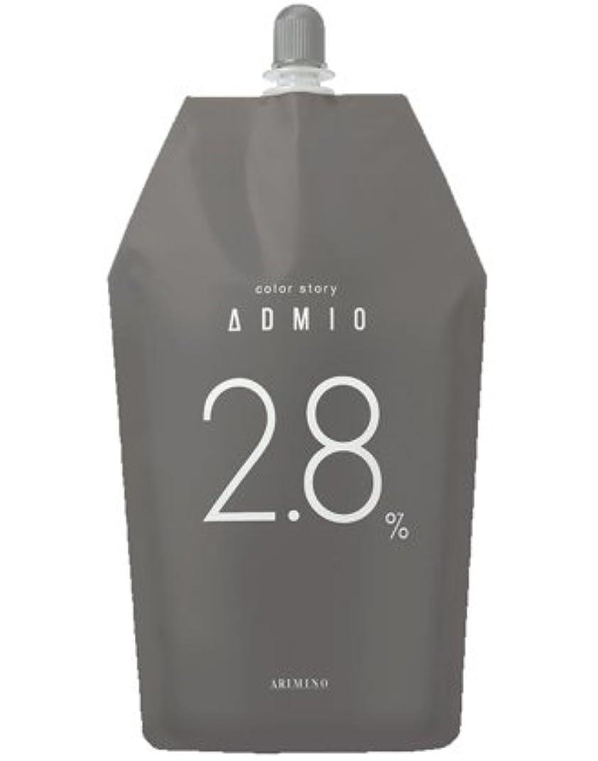 主導権言い訳数学者【アリミノ】カラーストーリー アドミオ OX 2.8% 1000ml