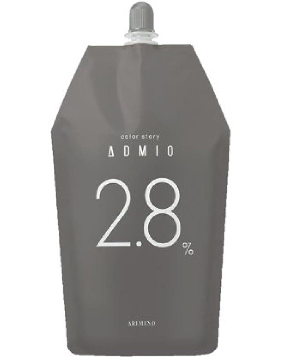症状百伸ばす【アリミノ】カラーストーリー アドミオ OX 2.8% 1000ml