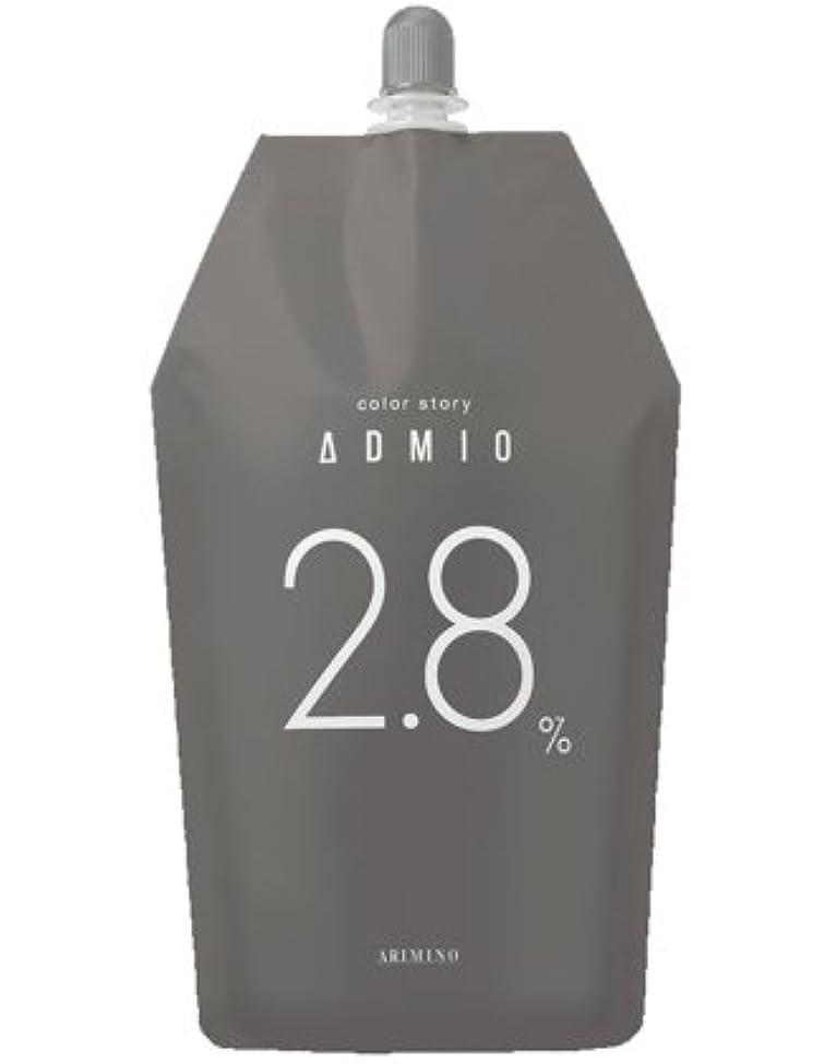 うれしい妊娠した特許【アリミノ】カラーストーリー アドミオ OX 2.8% 1000ml