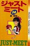 ジャストミート 14 (少年サンデーコミックス)