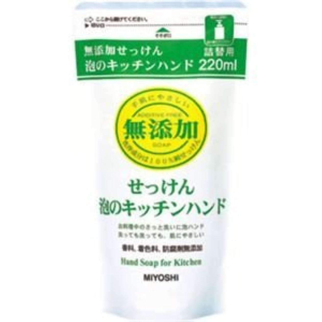 クライマックスバッジ協力するミヨシ 無添加 キッチンハンドソープ つめかえ用 220ml(無添加石鹸) 14セット