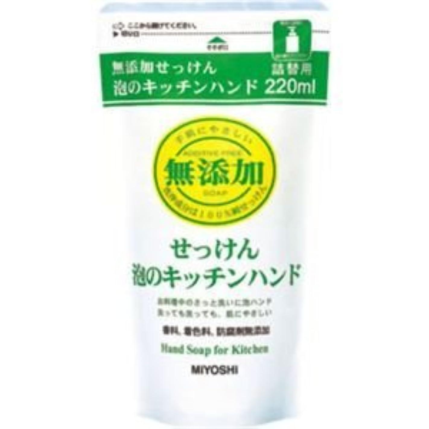 疑わしい同化するゴミミヨシ 無添加 キッチンハンドソープ つめかえ用 220ml(無添加石鹸) 14セット