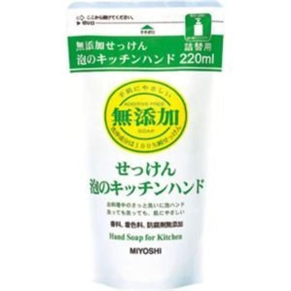 慣らす気分が悪いしなければならないミヨシ 無添加 キッチンハンドソープ つめかえ用 220ml(無添加石鹸) 14セット