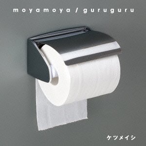 moyamoya / guruguru (SINGLE+DVD)