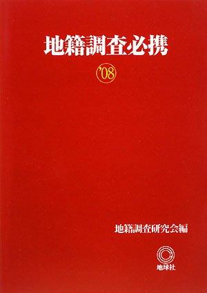 地籍調査必携〈'08〉
