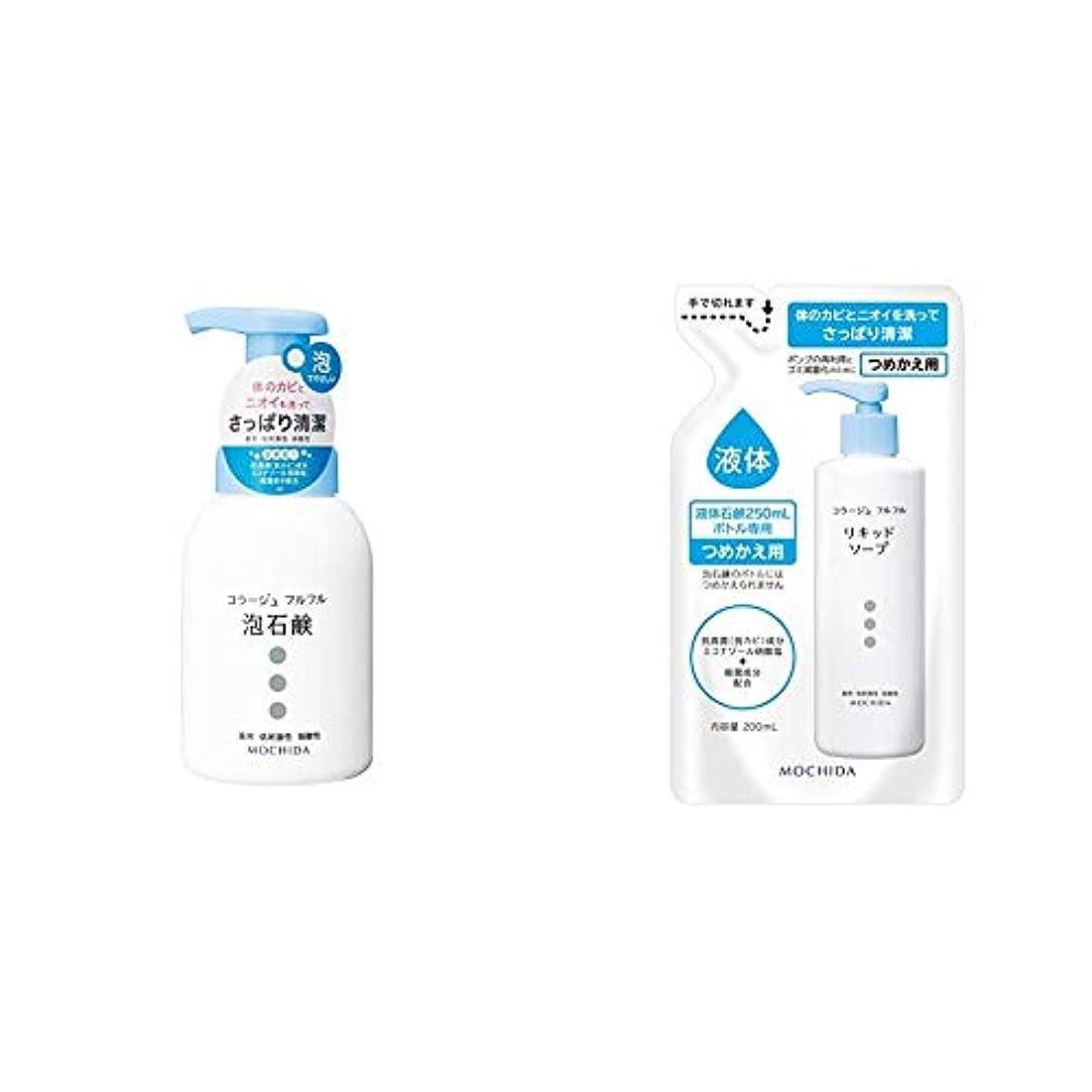 リーク確認鋼コラージュフルフル 泡石鹸 300mL (医薬部外品) & 液体石鹸 (つめかえ用) 200mL (医薬部外品)