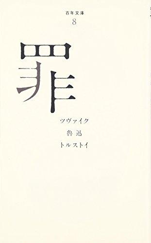 (008)罪